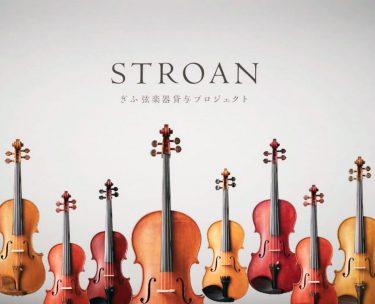 ぎふ弦楽器貸与プロジェクトで40挺を無償貸与