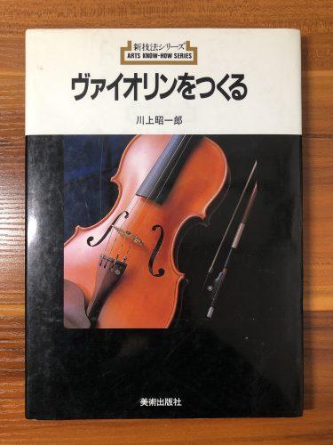 書籍紹介「新技法シリーズ ヴァイオリンをつくる」書評レビュー