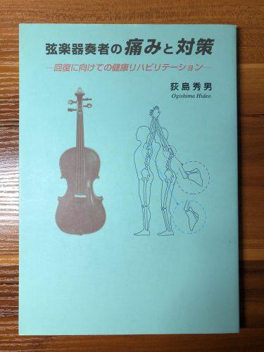 書籍紹介「弦楽器奏者の痛みと対策」書評レビュー