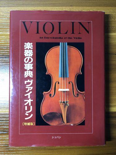 書籍紹介「楽器の辞典 ヴァイオリン 増補版」書評レビュー
