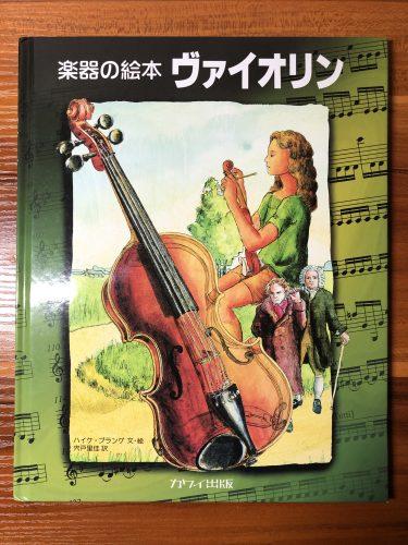 書籍紹介「楽器の絵本 ヴァイオリン」書評レビュー