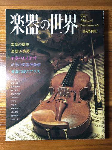 書籍紹介「楽器の世界(読売新聞社)」書評レビュー